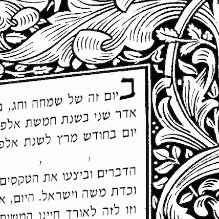 the book of life ketubah detail of intricate floral swirls with leaves